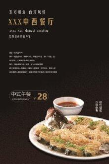 中西餐厅单品宣传页