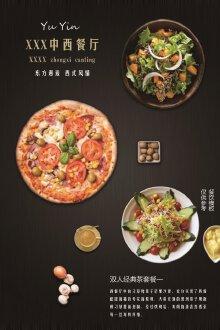 中西餐厅宣传单页