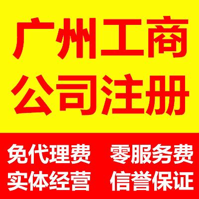 广州注册公司/公司注册/代办营业执照/代理记账报税/工商注册