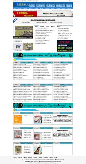 资讯型网站建设