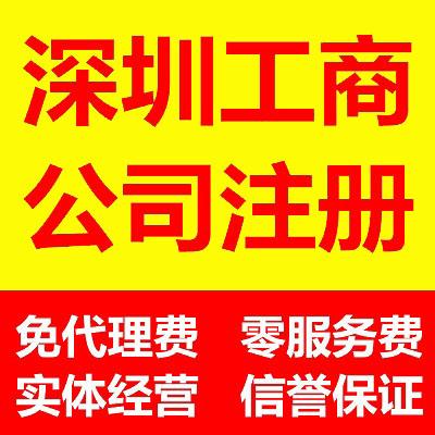 深圳公司注册 工商注册 代办注册公司 营业执照代办 记账报税