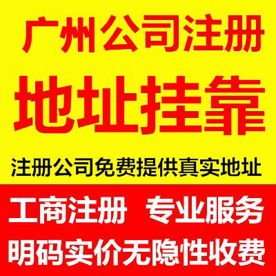 零资金无地址注册 广州公司注册 广州地址挂靠 代理记账报税