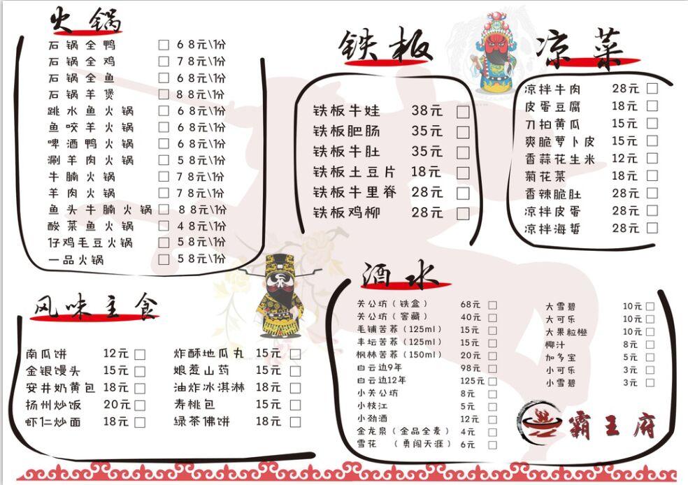 霸王府菜单设计
