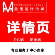 电商服务淘宝天猫京东详情页设计