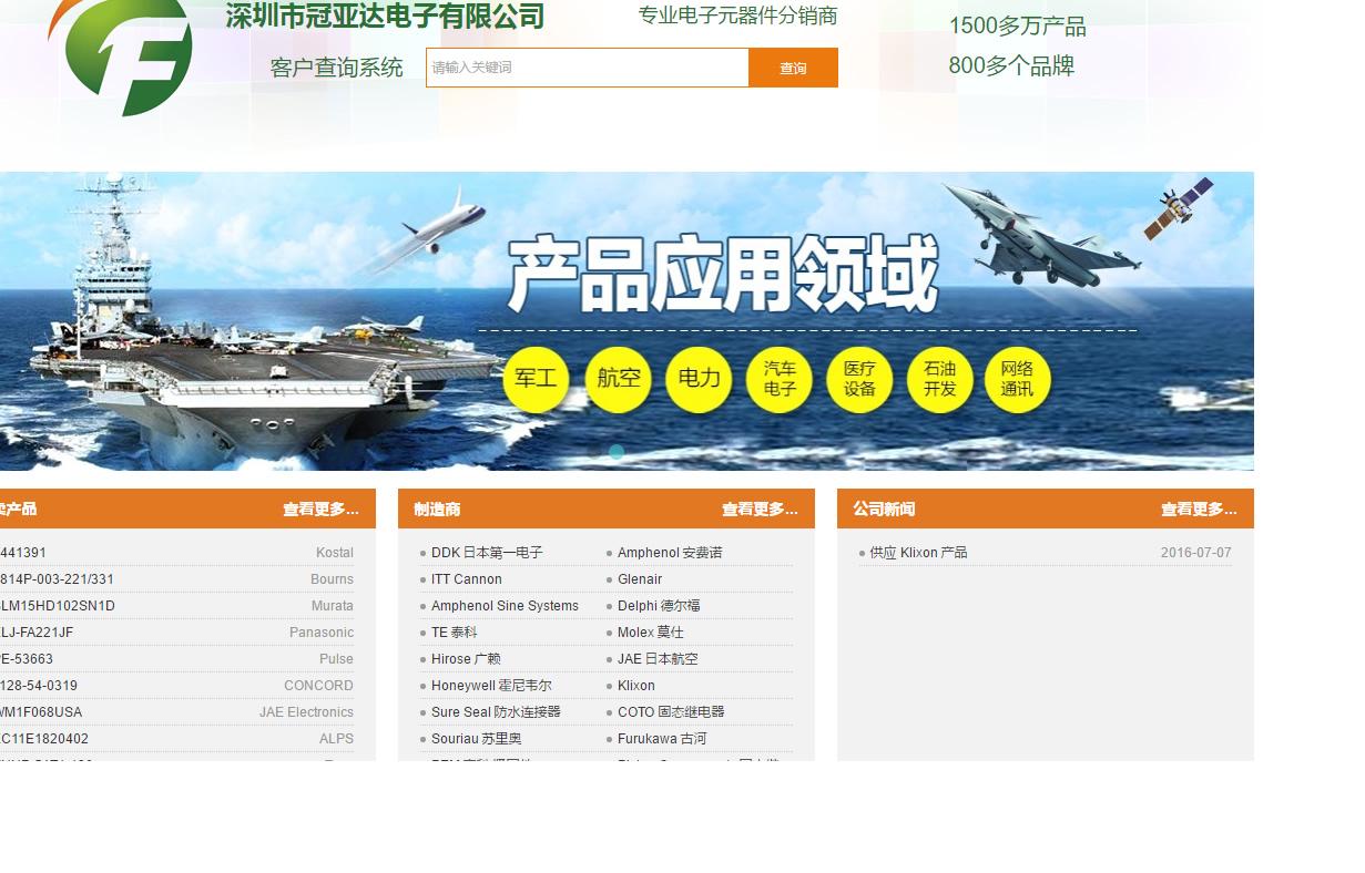 深圳市冠亚达电子有限公司电子产品销售网站修改
