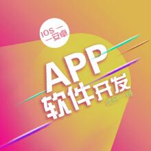 【APP开发】高端定制 原生开发 源生开发