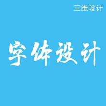 威客服务:[70256] 字体设计