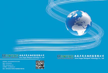 西安丰足生物科技有限公司