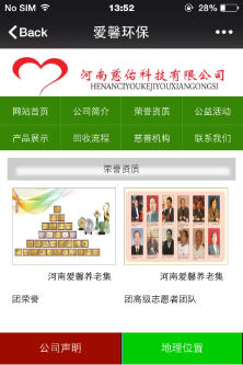 河南慈佑环保科技集团的微信开发