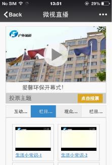 河南电视台微直播系统
