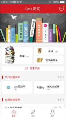 考试类app