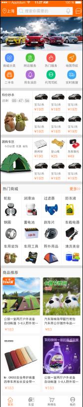 汽车行业服务app