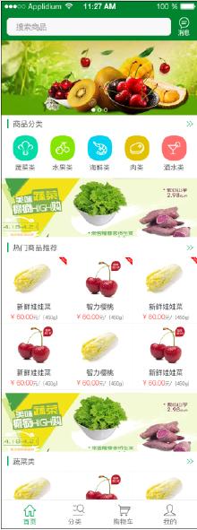 商超类app
