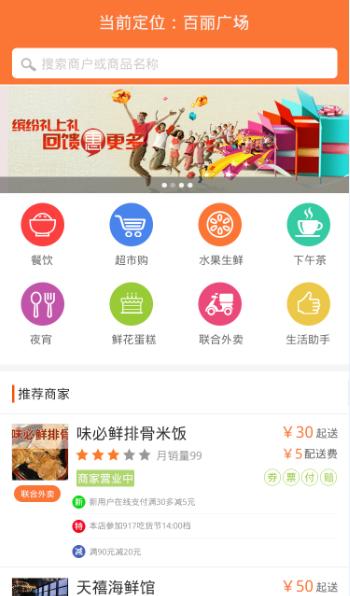 点餐|外卖|APP|ANDROID|IOS|苹果|电子商城