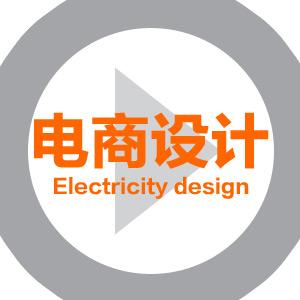 专业电商设计