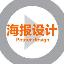 威客服务:[70432] 海报设计