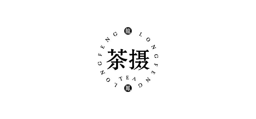 【意形社】龙凤茶摄  LOGO设计  普洱棉纸包装设计