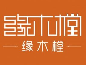 木业公司商标设计