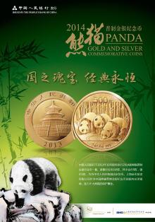 上海金币公司 熊猫金币广告系列设计 / 海报、邀请函、宣传折页等