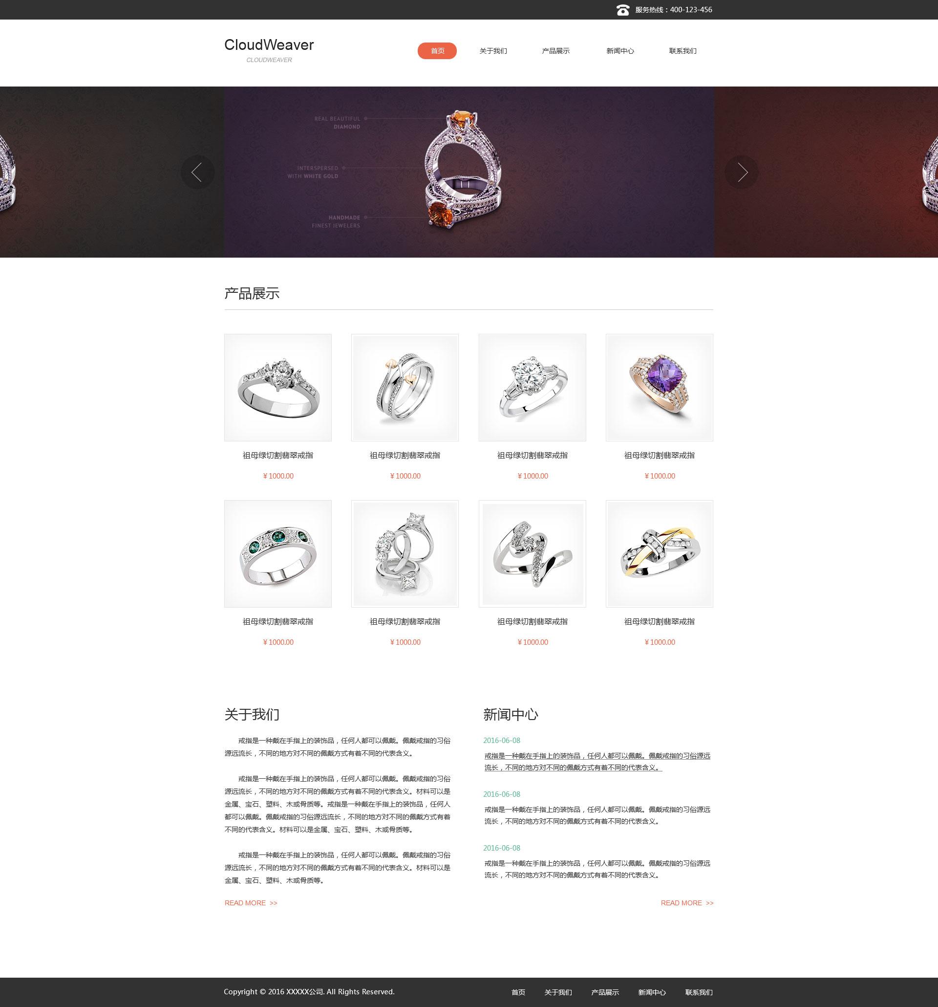 珠寶網站案例