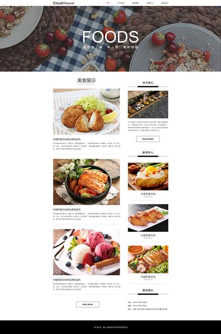 美食網站案例參考