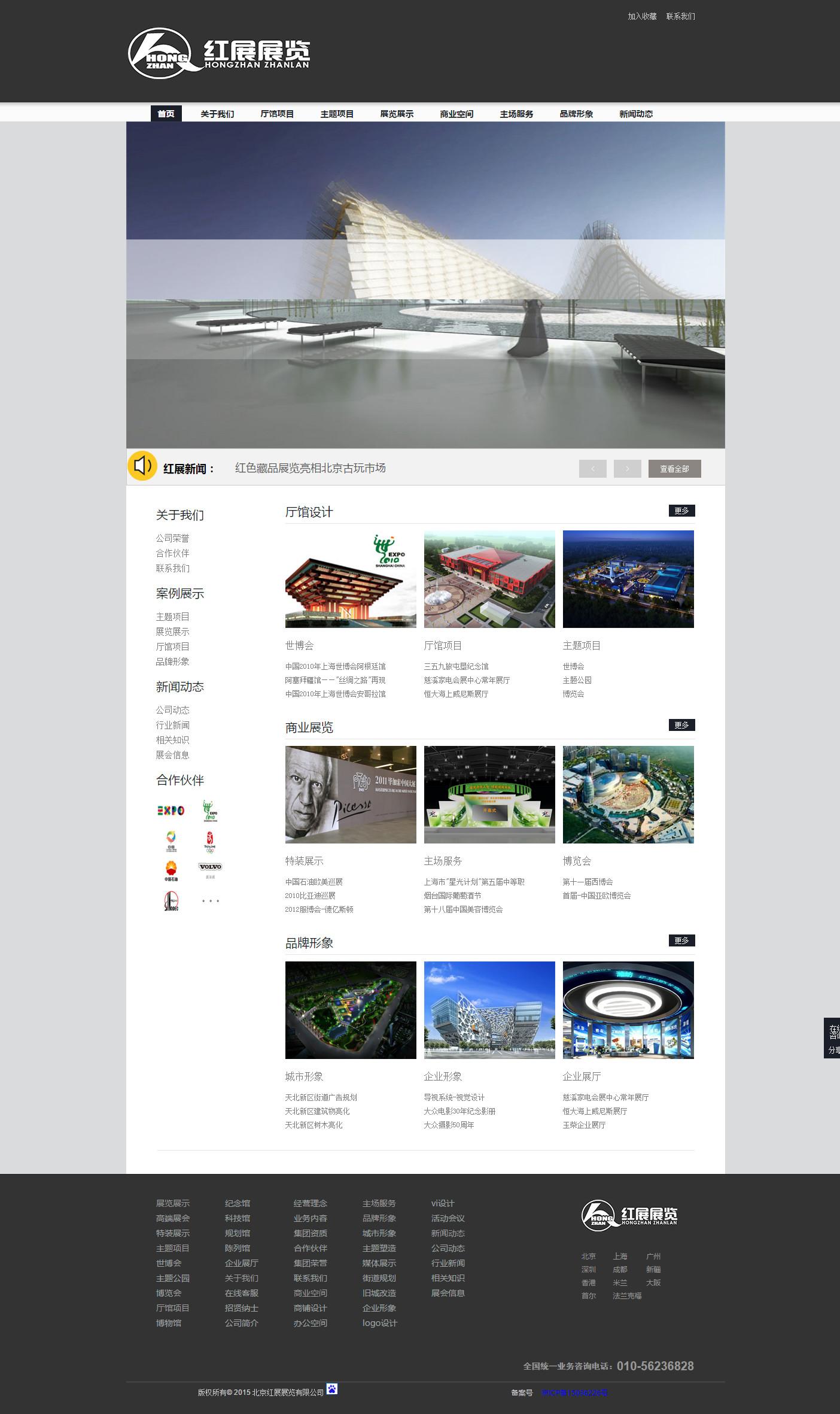 北京红展展览有限公司
