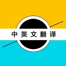 人工英语翻译/英文翻译/翻译公司/说明书合同简历等