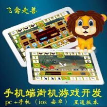 手机棋牌游戏开发_手机电玩街机开发