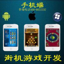威客服务:[71546] 国内游戏APP开发游戏开发定制公司 iOS手游开发游戏开发多少钱?