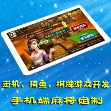 java手机棋牌游戏平台出售