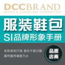 服装鞋包--SI品牌形象手册