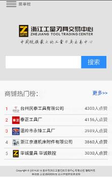 中国最大的工量刃具交易中心微信公众号
