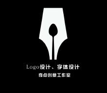 logo、字体设计
