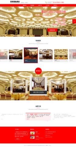 星座国际酒店网页