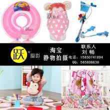 威客服务:[71992] 童装拍摄/童模拍摄/母婴摄影/淘宝商业摄影南京模特摄影