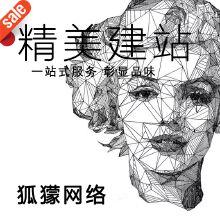 威客服务:[72101] 【订制开发】千元建站 企业网站 网站建设 平台开发 建设网站