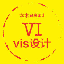 VI设计企业全套VI设计/高端VI设计/商业VI设计