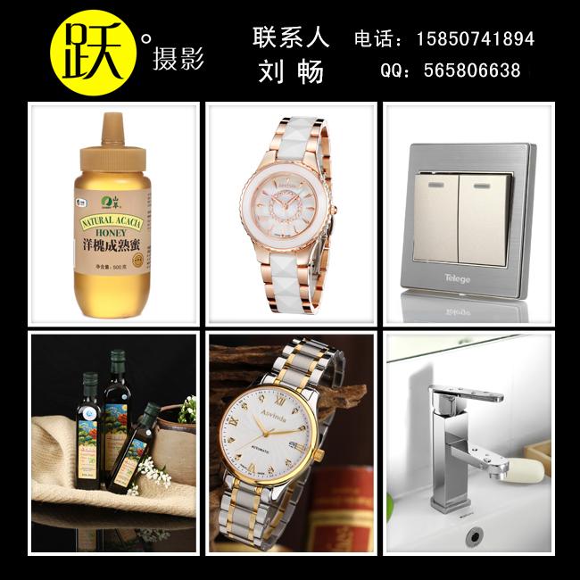 淘宝商品拍摄 详情页设计.刘畅15850741894