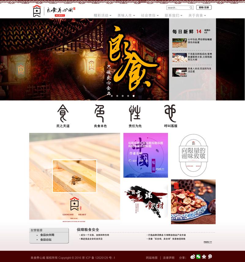 WEB端UI设计 复古风