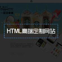 威客服务:[72746] HTML高端网站定做