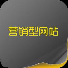 威客服务:[72754] 营销网站建设、升级
