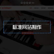 威客服务:[72750] 标准化网站建设