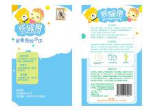 儿童能量驱蚊手环