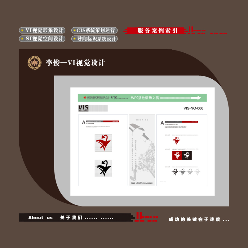 河北秀兰地产集团公司VI设计案例