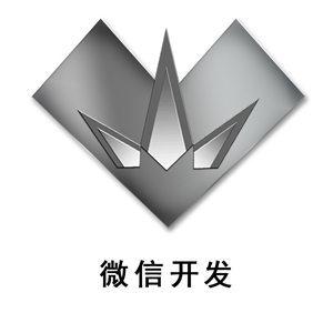 微信开发/微信营销/微商城开发