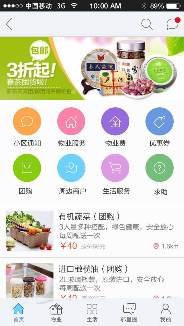社区类app