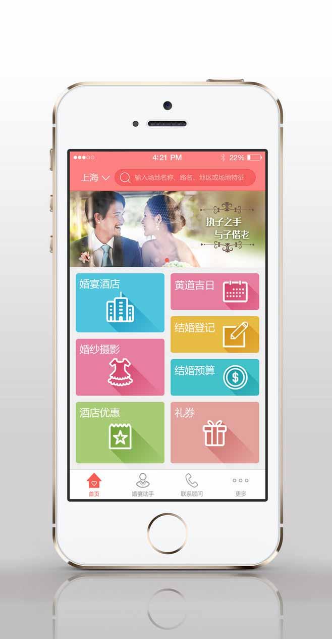 婚庆app