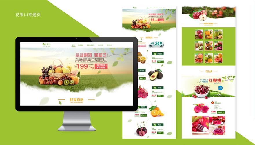 水果店商城网页设计