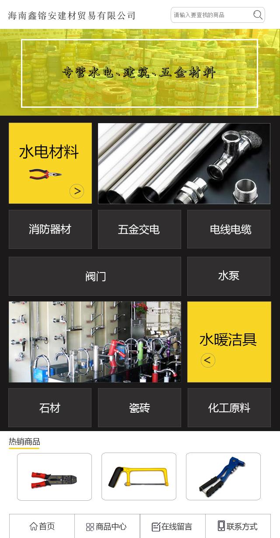 海南鑫镕安建材微网站
