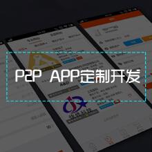 威客服务:[73550] P2P网贷系统研发